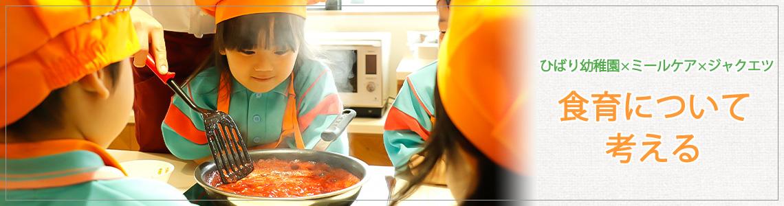 ひばり幼稚園×ジャクエツ×ミールケア「食育について考える」 PC