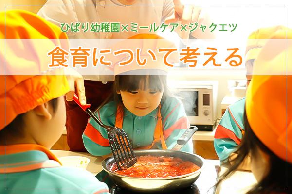 ひばり幼稚園×ジャクエツ×ミールケア「食育について考える」 SP