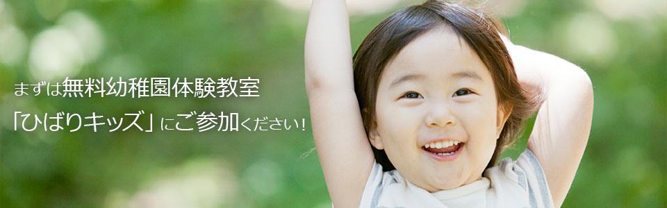 まずは無料幼稚園体験教室「ひばりキッズ」にご参加ください!