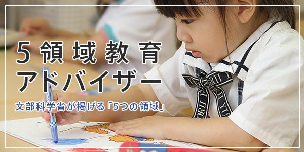 川越ひばり幼稚園の五領域アドバイザー