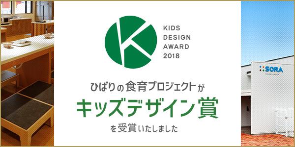 2018年キッズデザイン賞受賞